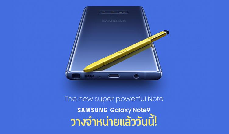 Samsung Galaxy Note 9 ขายแล้ววันนี้