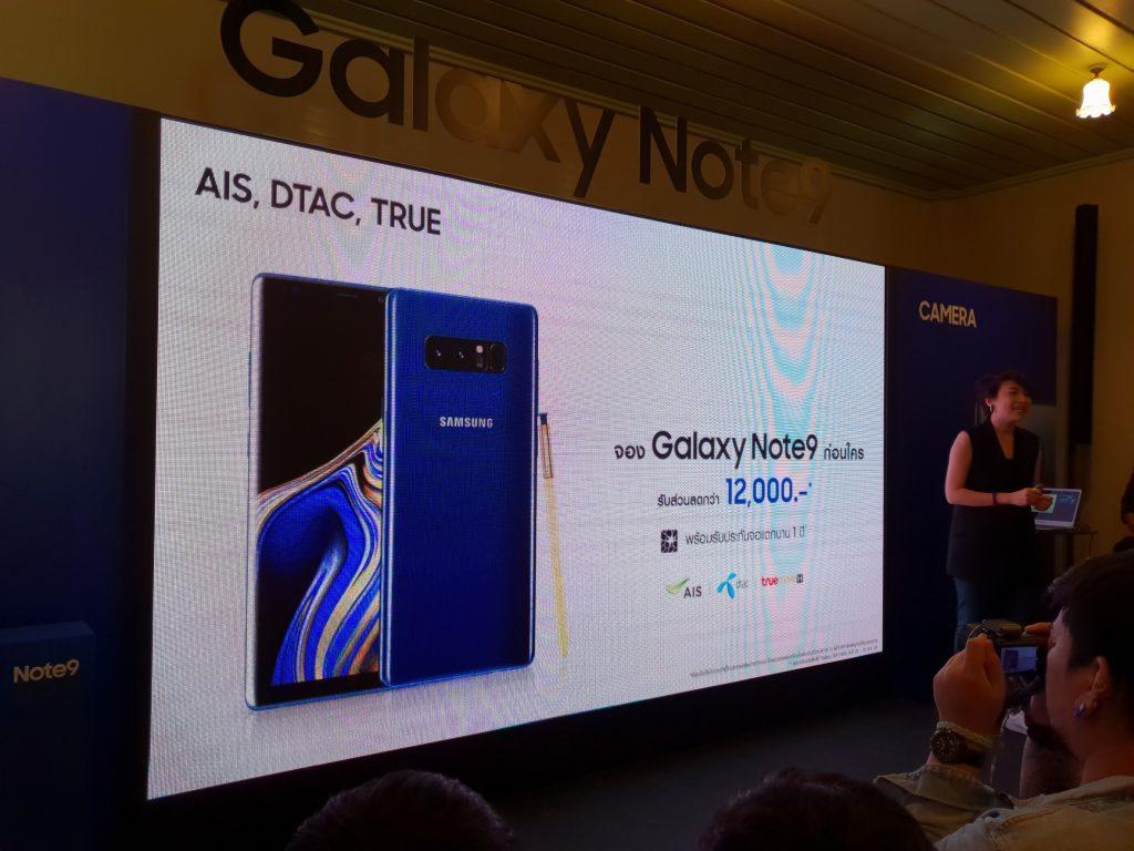 Samsung Galaxy Note 9 โปรโมชั่น
