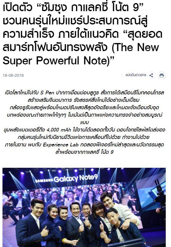 Samsung Newsroom Thailand