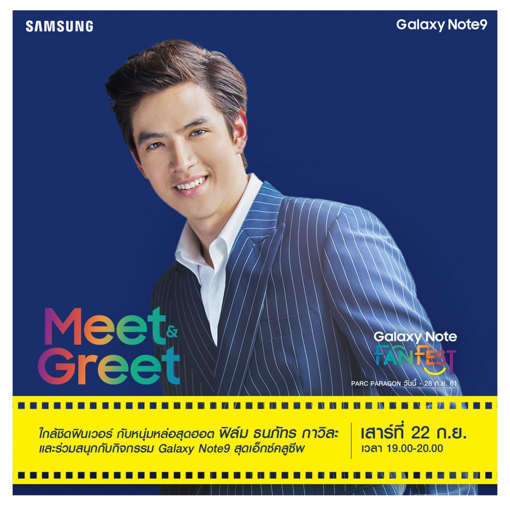 งาน Samsung Galaxy Note FanFest