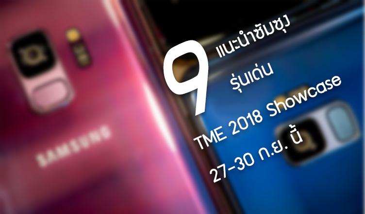 samsung 9 รุ่น TME 2018 Showcase