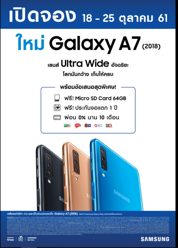 Samsung Galaxy A7 (2018) Promotion Pre-Booking TH