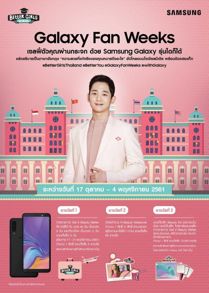 Samsung Galaxy Fan Weeks