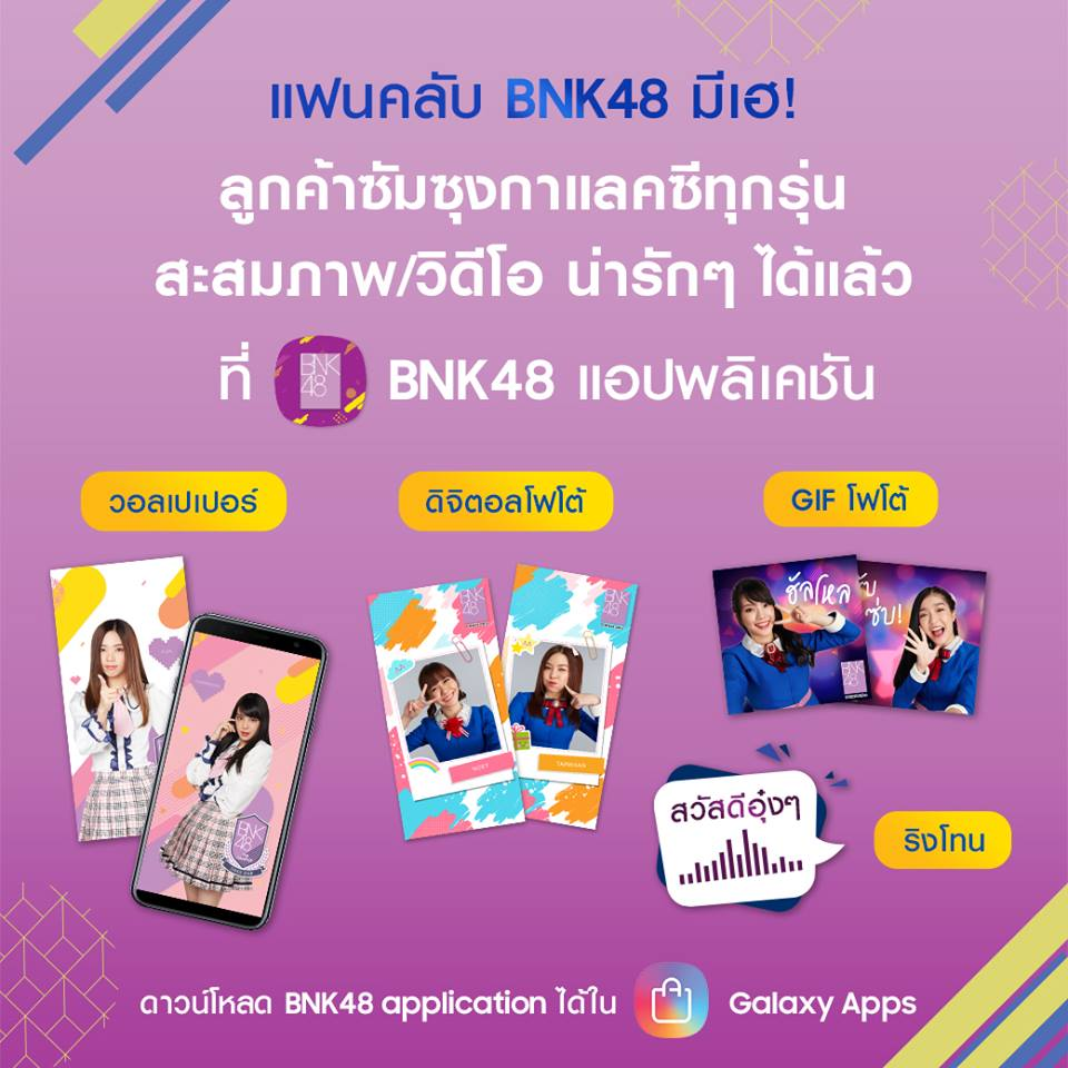 Samsung Galaxy with BNK48 App