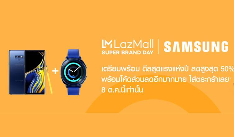 Samsung x Lazada Super Brand Day