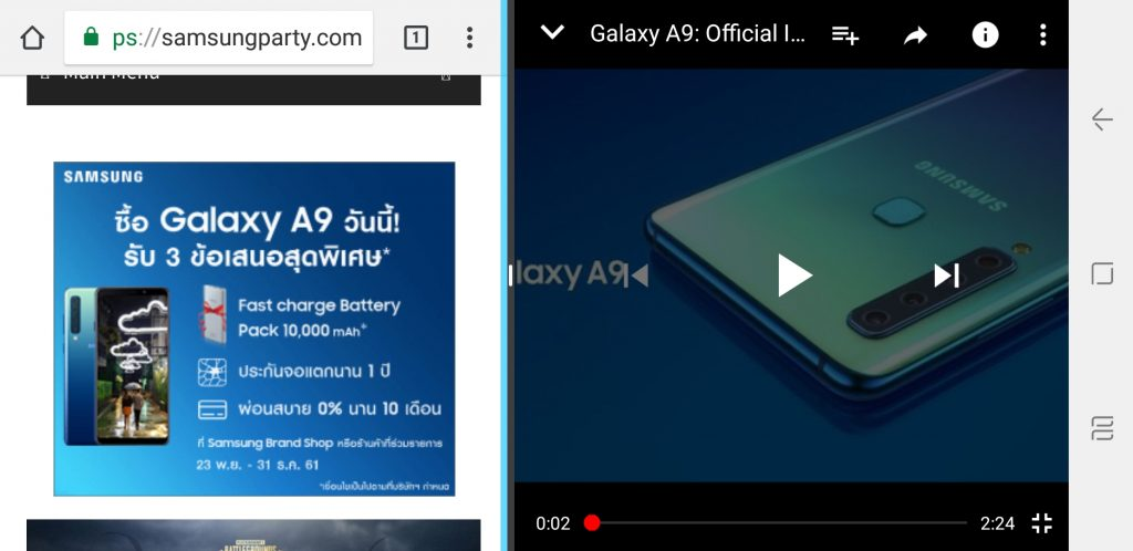 Samsung Galaxy A9 Screenshot