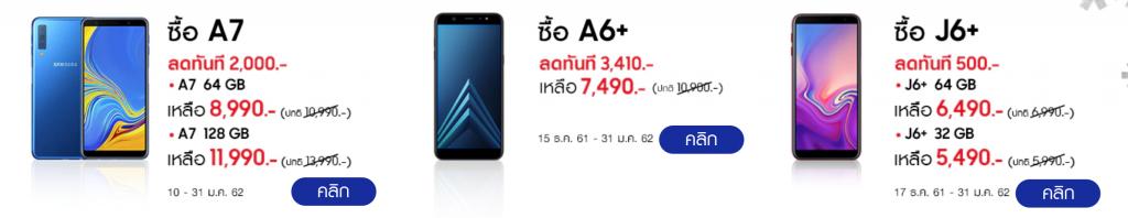 Samsung Galaxy 2019 promotion
