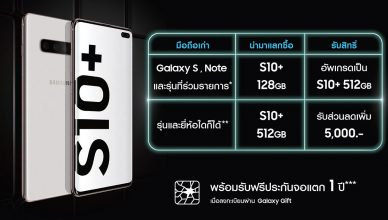 ซัมซุงจัดโปรเก่าแลกใหม่ แลกซื้อ Samsung Galaxy S10+ ในราคาสุดคุ้ม