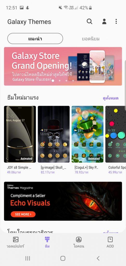 Samsung Galaxy S10 Screenshot
